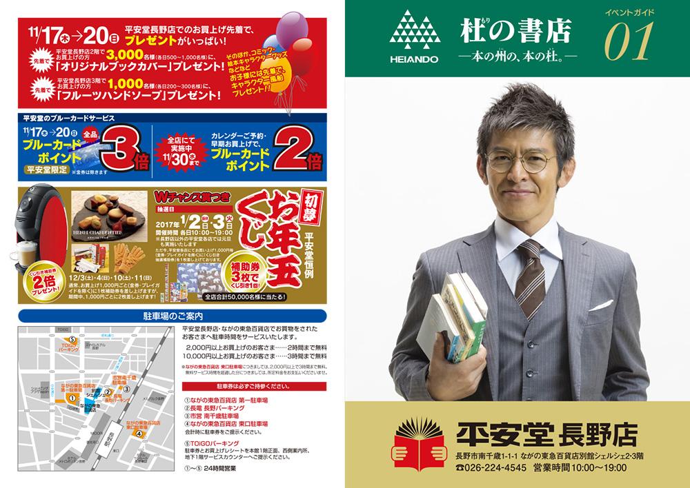 news20161117_1