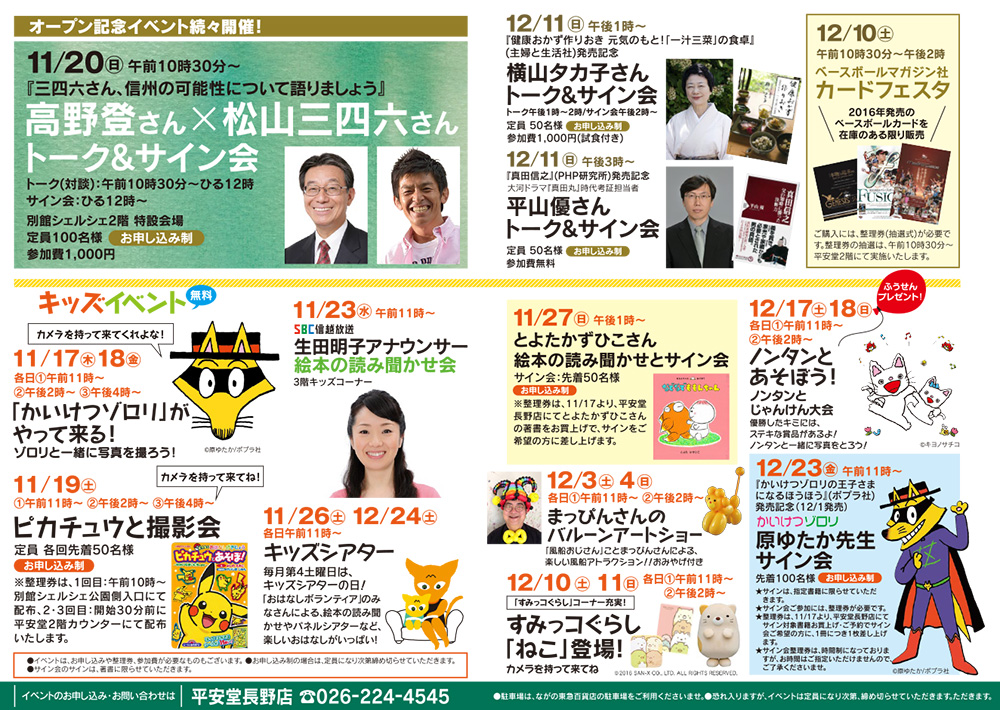 news20161117_2