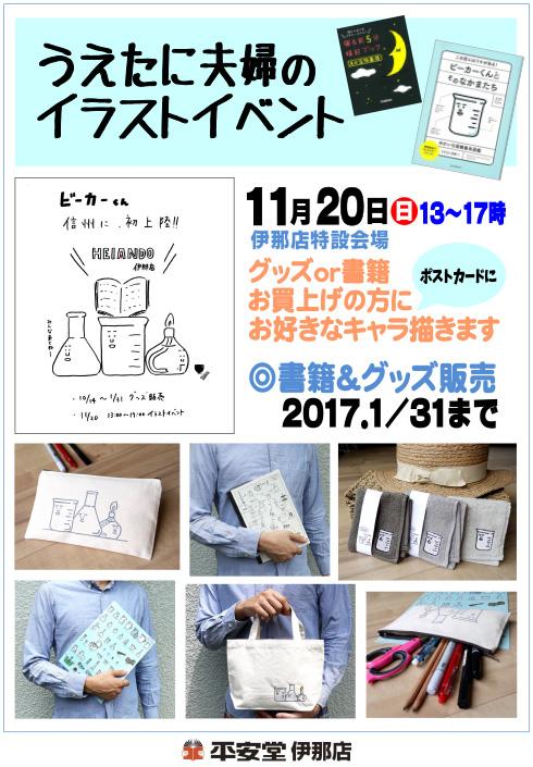20161120_ina