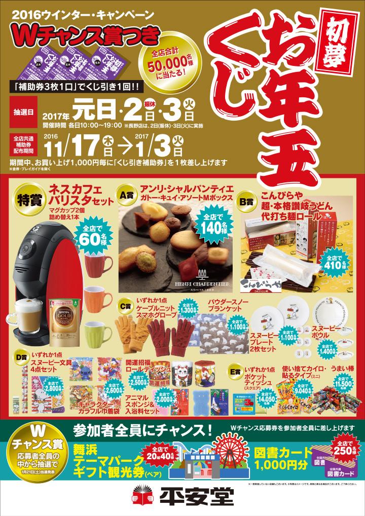 201612_otoshidama