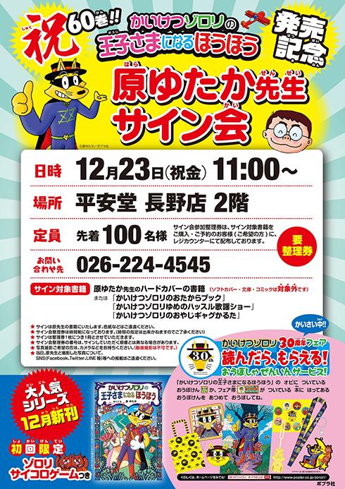 20161223_nagano
